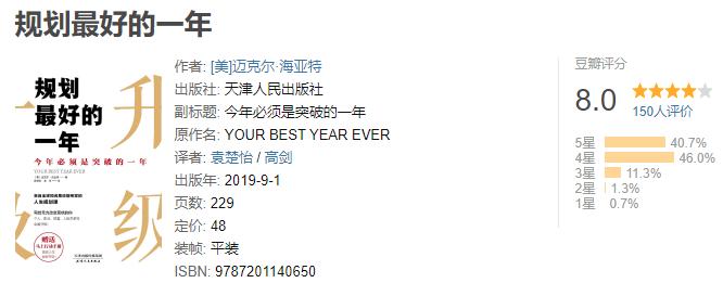 《规划最好的一年》