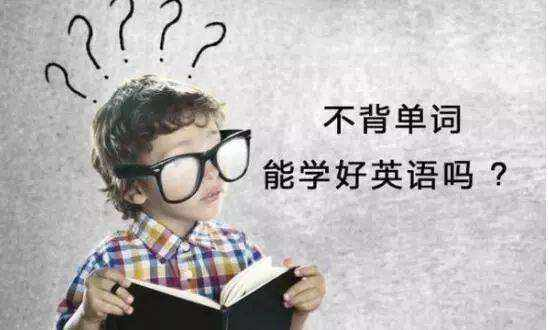 不背单词,能学好英语吗?